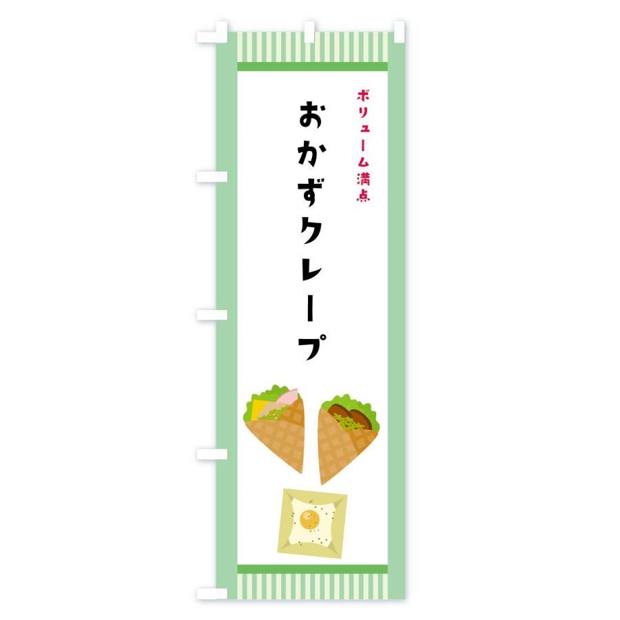 のぼり旗 おかずクレープ|goods-pro|03