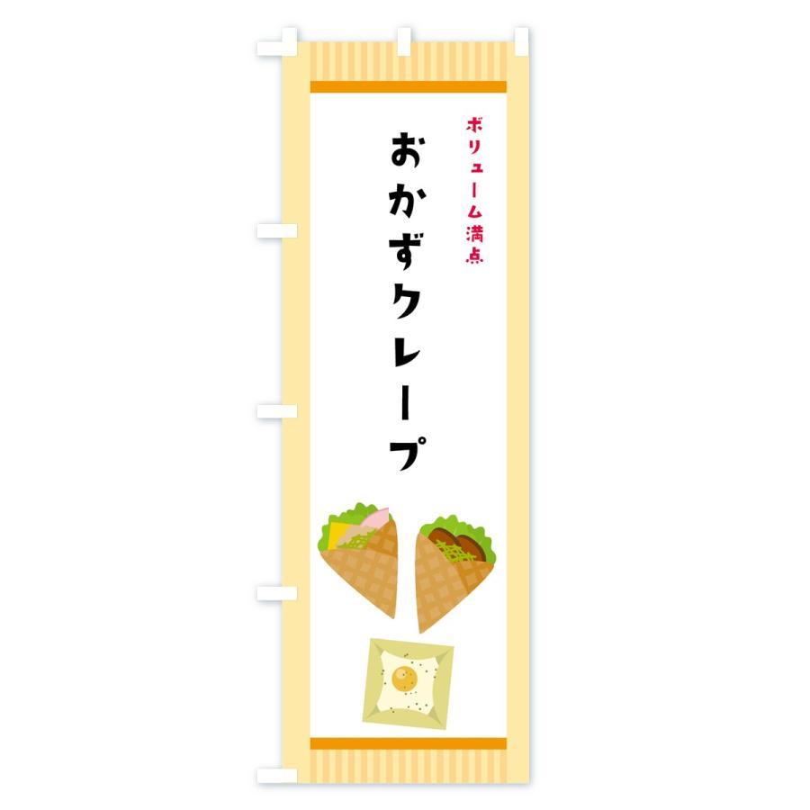 のぼり旗 おかずクレープ|goods-pro|04