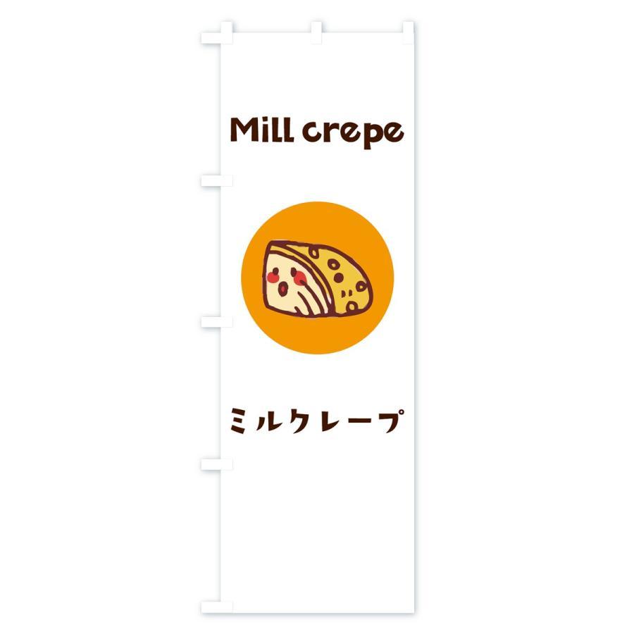 のぼり旗 ミルクレープ|goods-pro|02