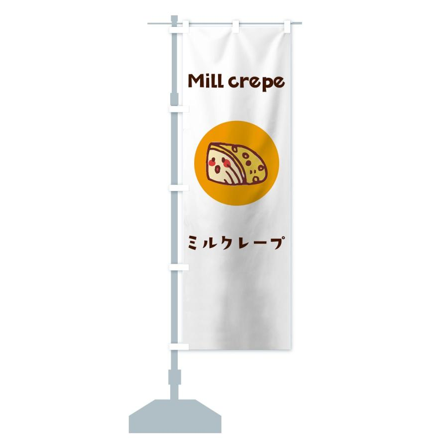 のぼり旗 ミルクレープ|goods-pro|13