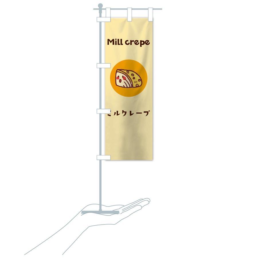 のぼり旗 ミルクレープ|goods-pro|19