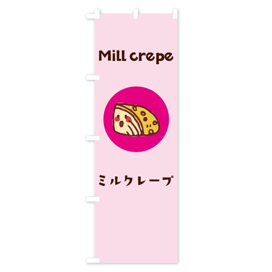 のぼり旗 ミルクレープ|goods-pro|04