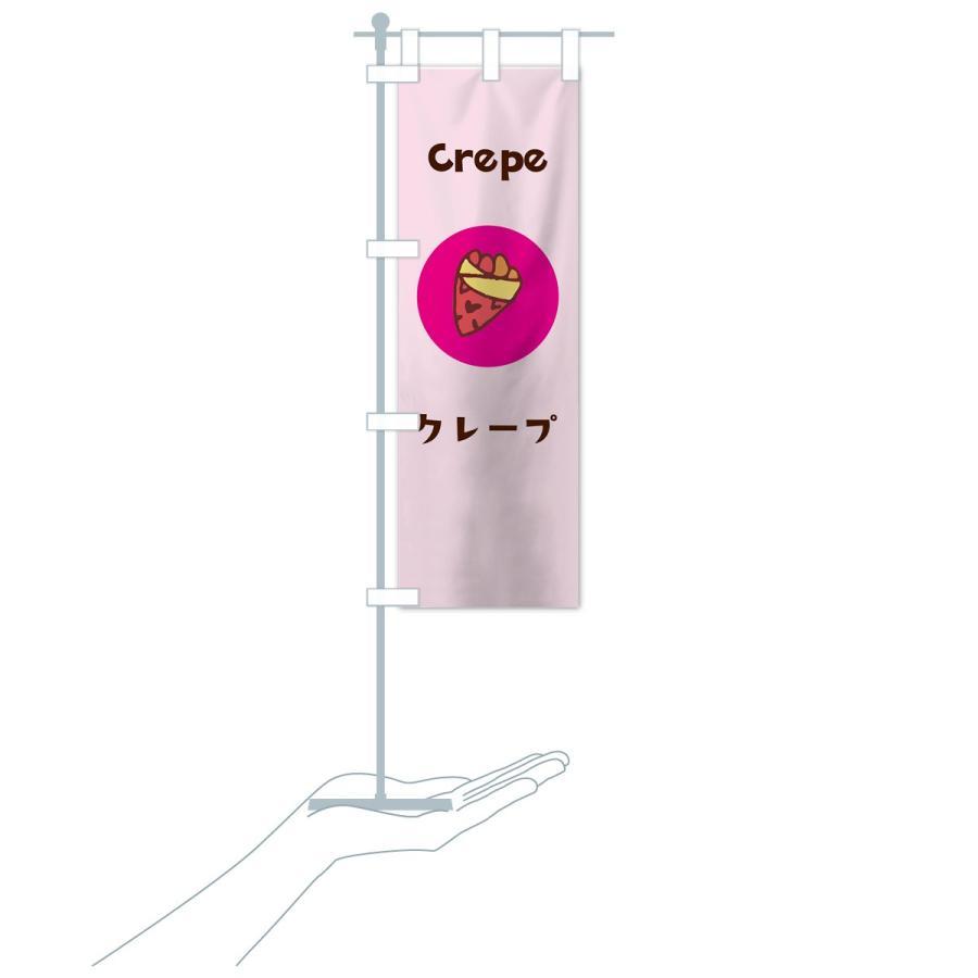 のぼり旗 クレープ|goods-pro|18