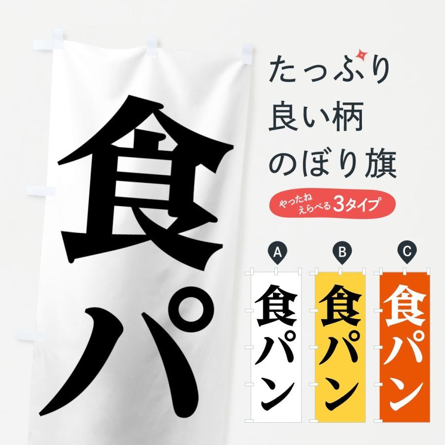 のぼり旗 食パン goods-pro