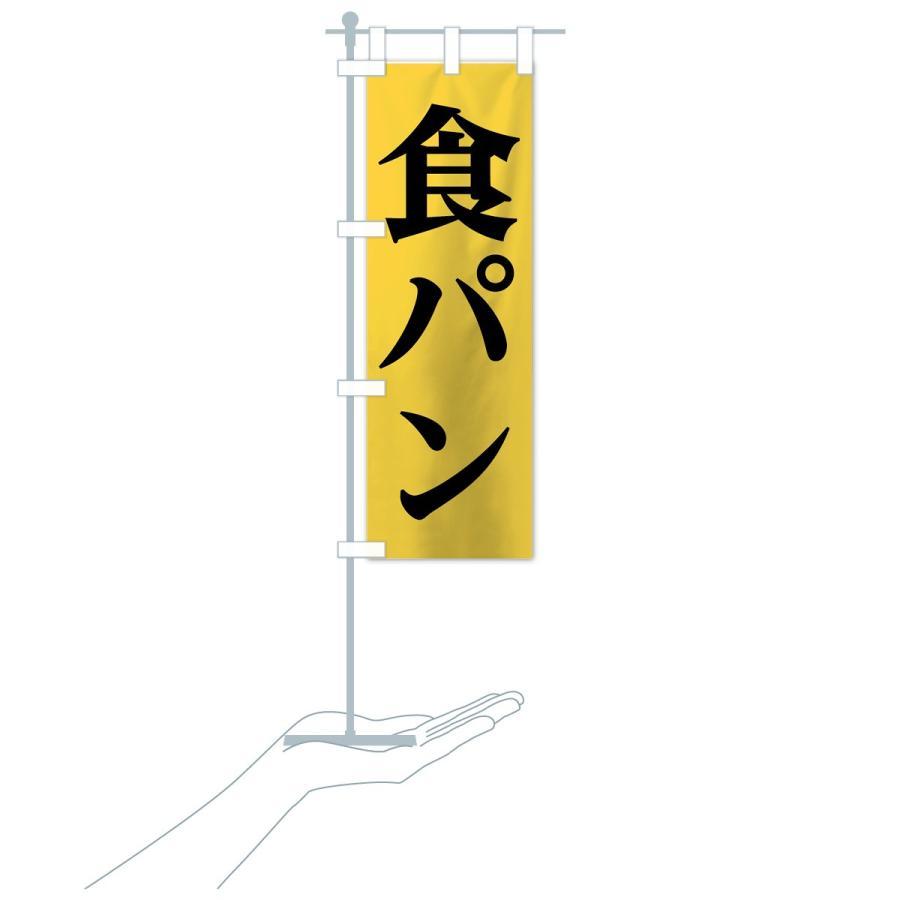 のぼり旗 食パン goods-pro 19
