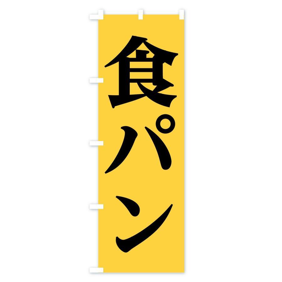 のぼり旗 食パン goods-pro 03