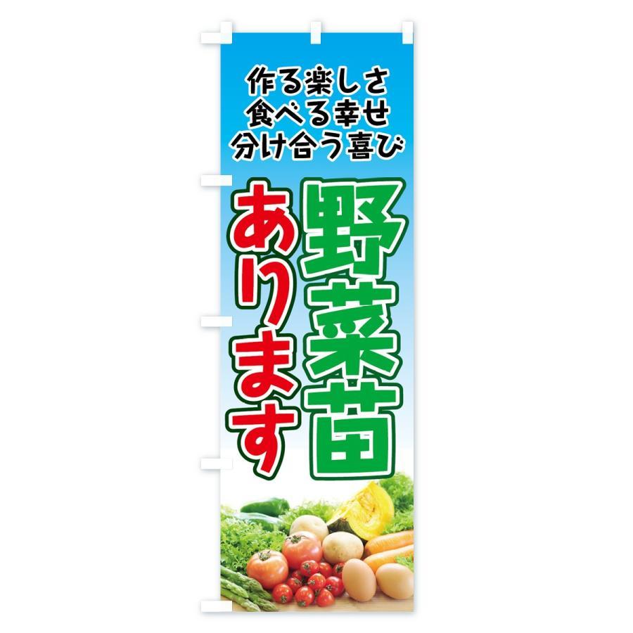 のぼり旗 野菜苗あります|goods-pro|02