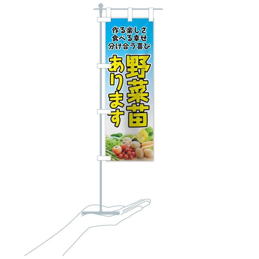 のぼり旗 野菜苗あります|goods-pro|18