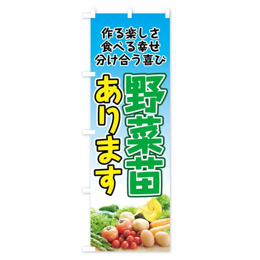 のぼり旗 野菜苗あります|goods-pro|03