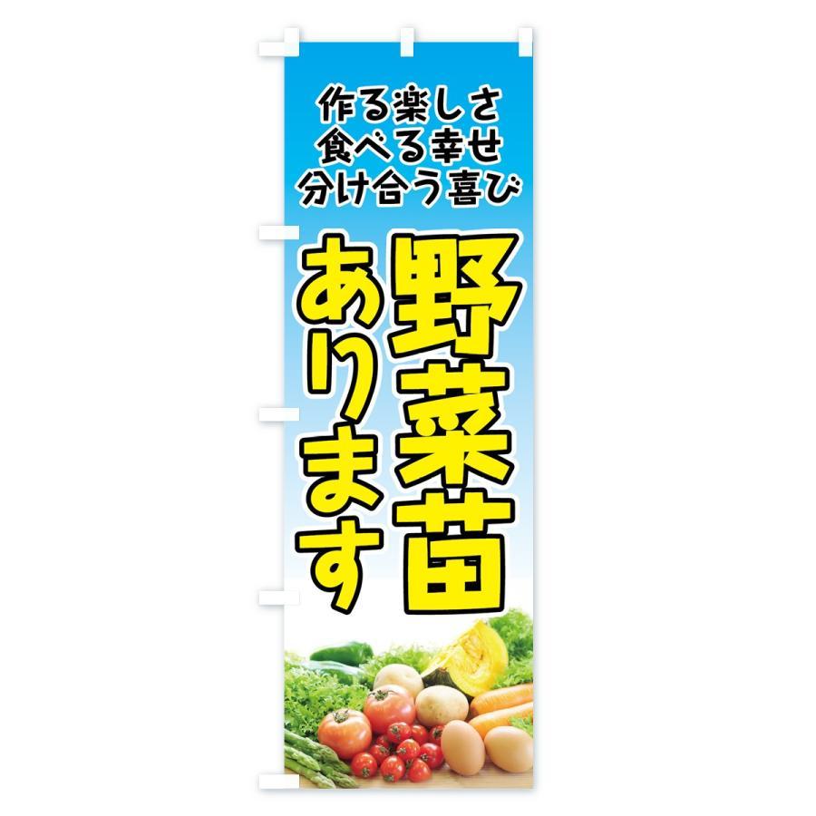 のぼり旗 野菜苗あります|goods-pro|04