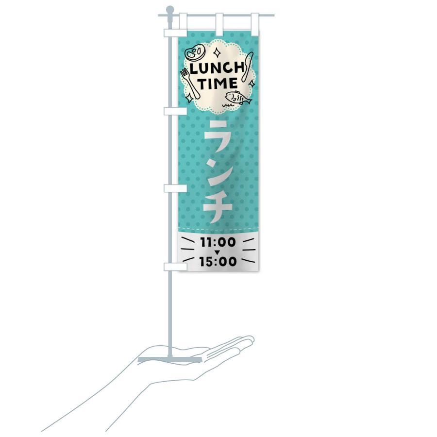 のぼり旗 ランチ goods-pro 18