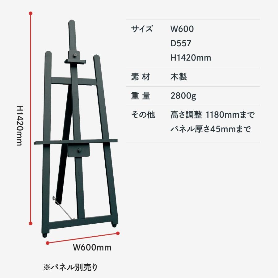 フロントイーゼル ブラック 142cm 高さ調整可能 goods-pro 02