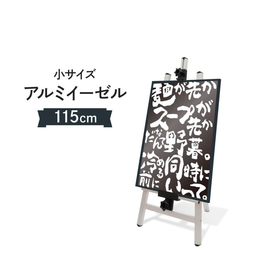 アルミイーゼル 小サイズ goods-pro