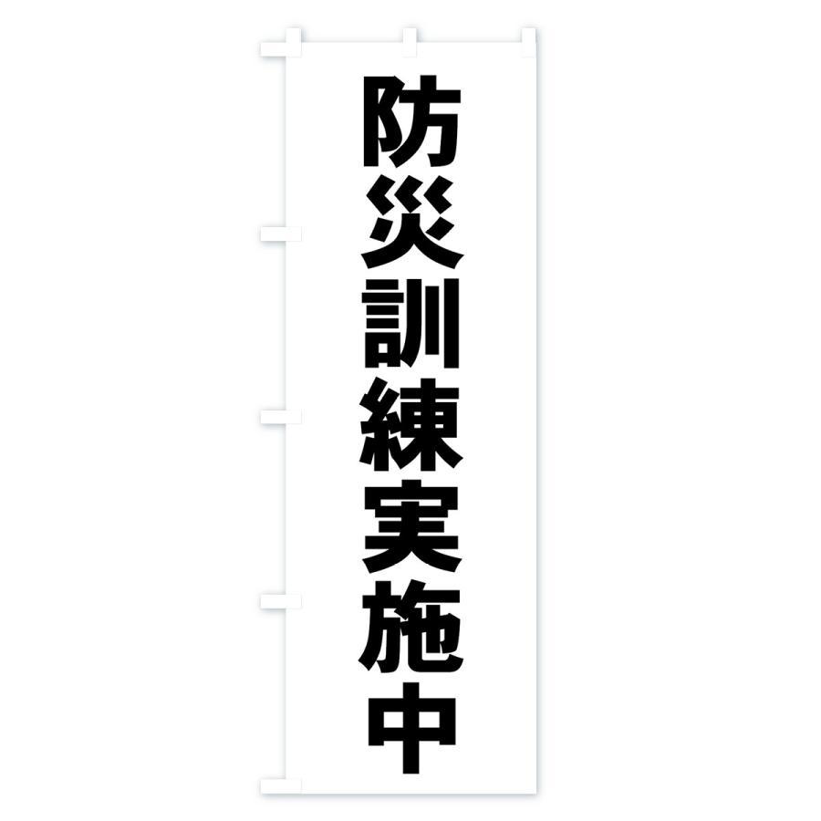 のぼり旗 防災訓練実施中|goods-pro|02