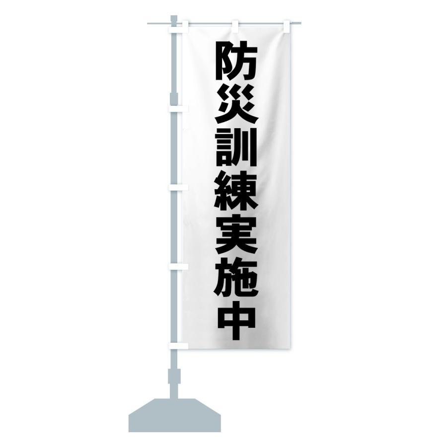 のぼり旗 防災訓練実施中|goods-pro|13