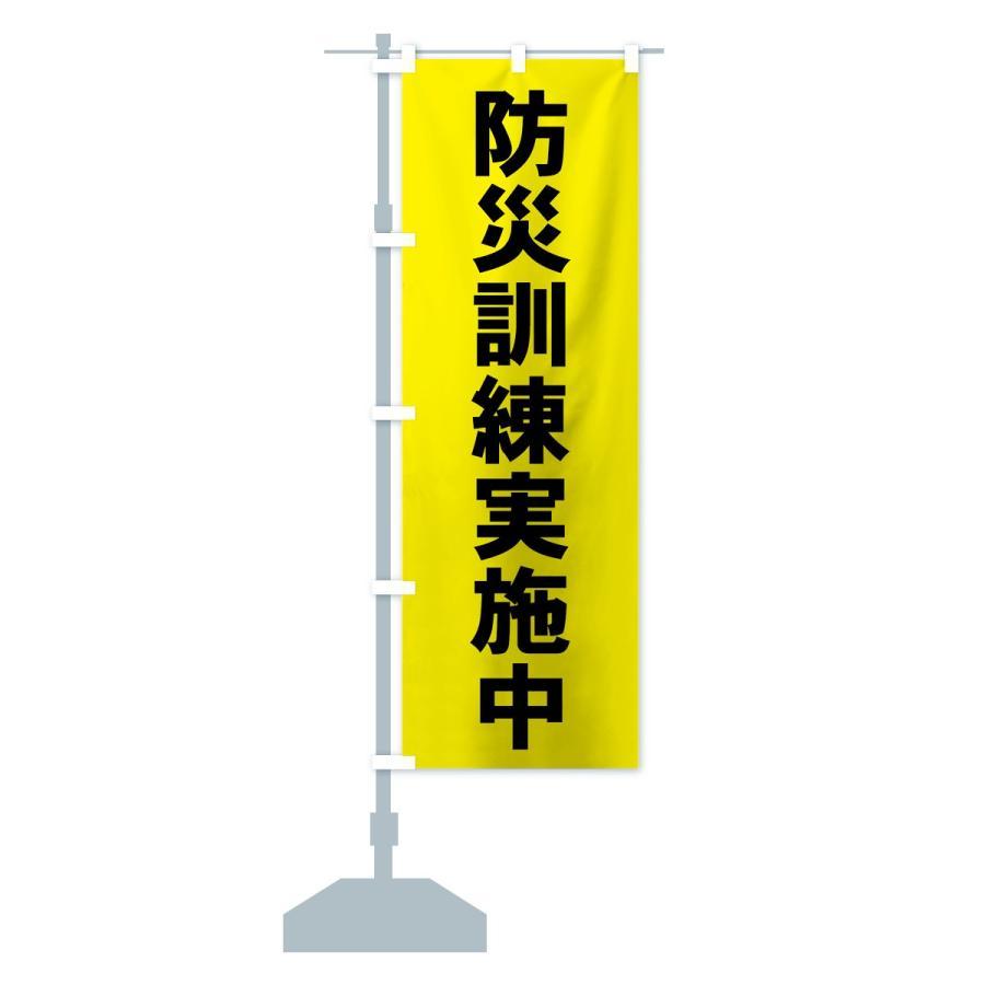 のぼり旗 防災訓練実施中|goods-pro|14
