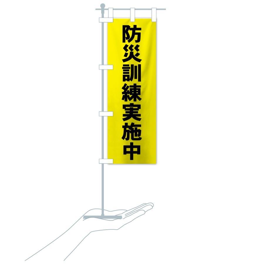 のぼり旗 防災訓練実施中|goods-pro|19