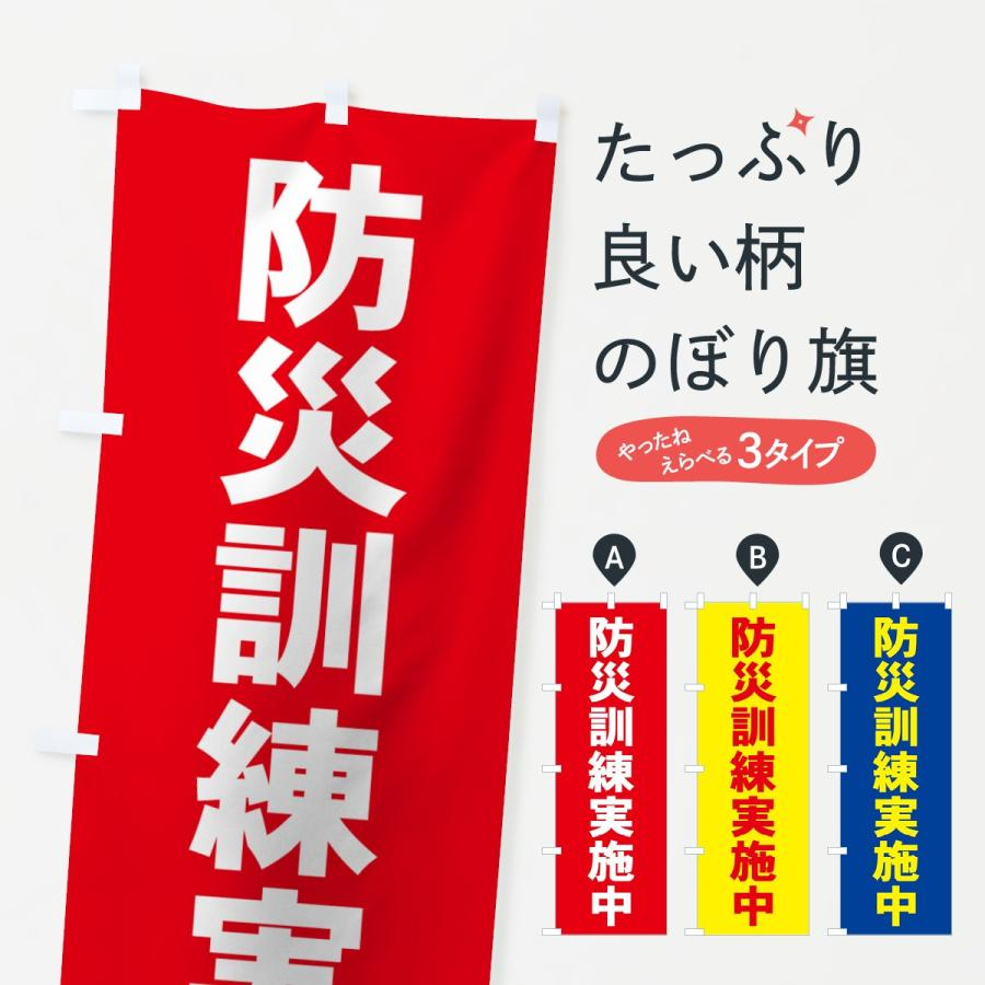 のぼり旗 防災訓練実施中|goods-pro
