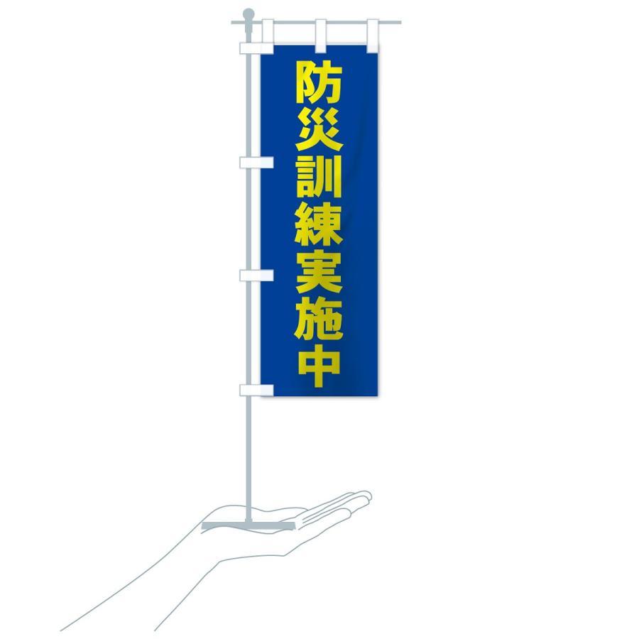 のぼり旗 防災訓練実施中 goods-pro 20