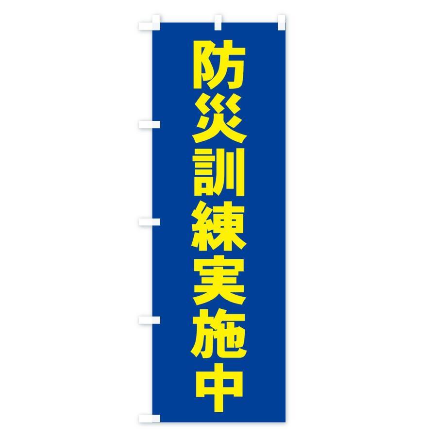 のぼり旗 防災訓練実施中|goods-pro|04