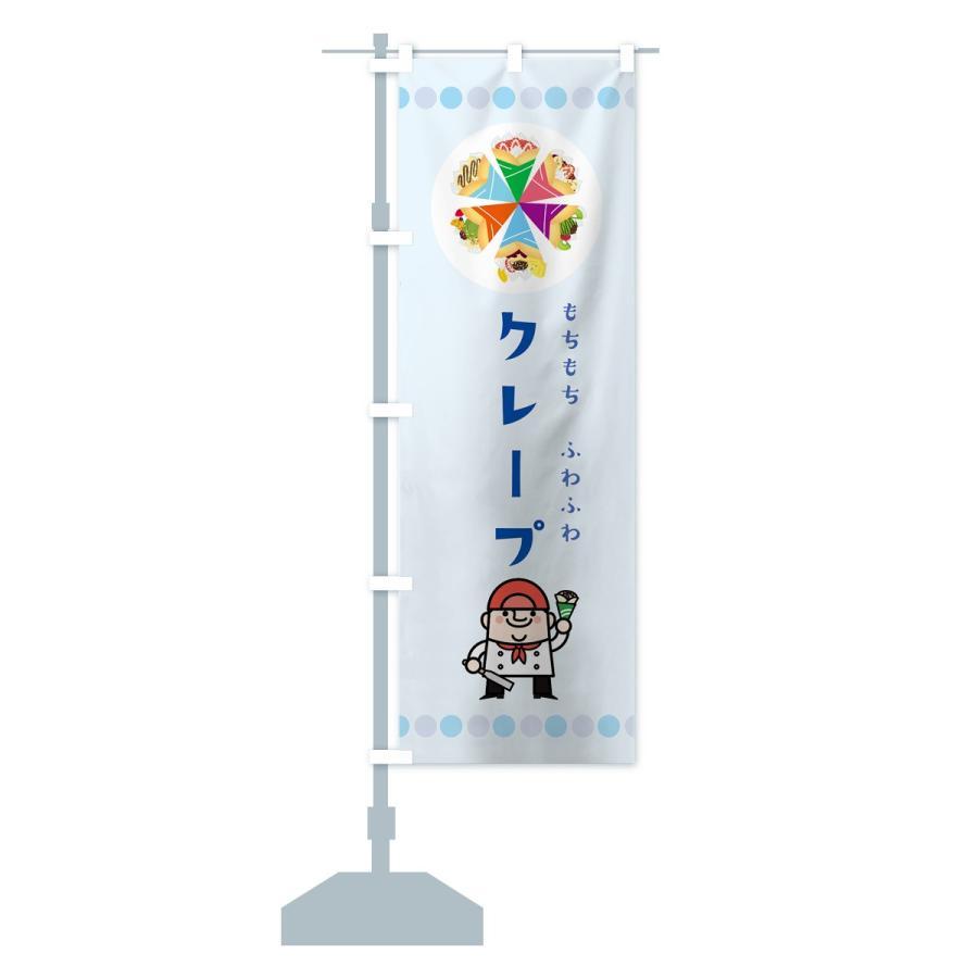 のぼり旗 クレープ|goods-pro|14
