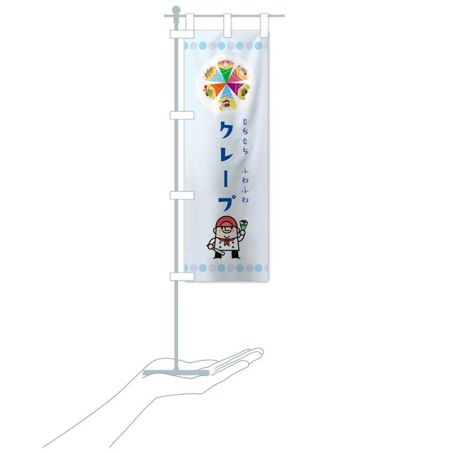 のぼり旗 クレープ|goods-pro|19