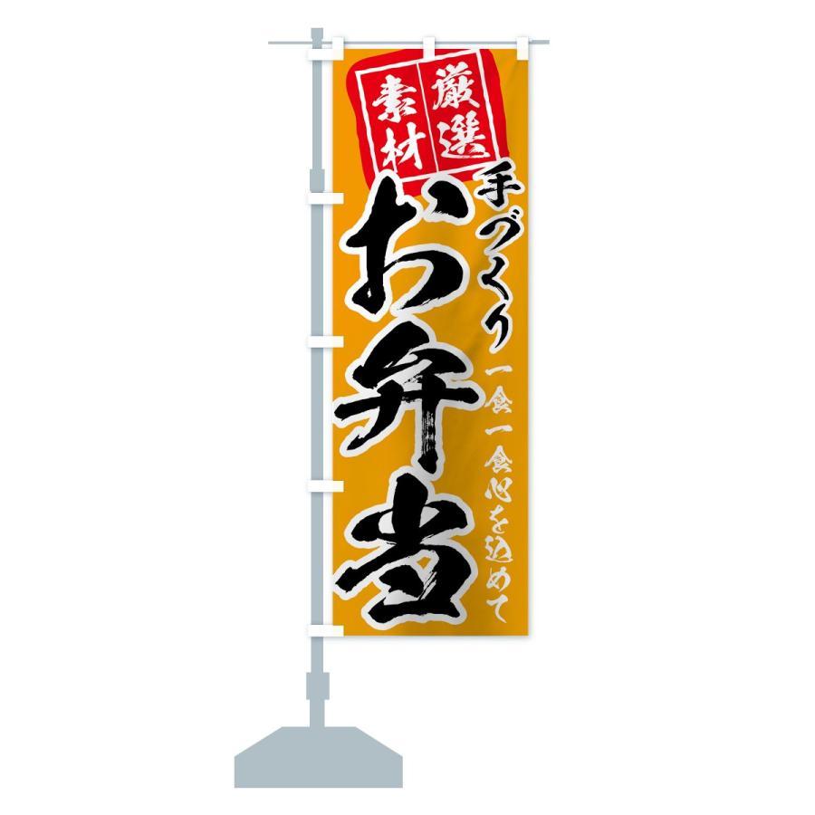 のぼり旗 手づくりお弁当|goods-pro|14