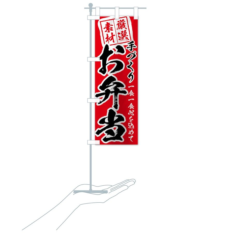 のぼり旗 手づくりお弁当 goods-pro 16