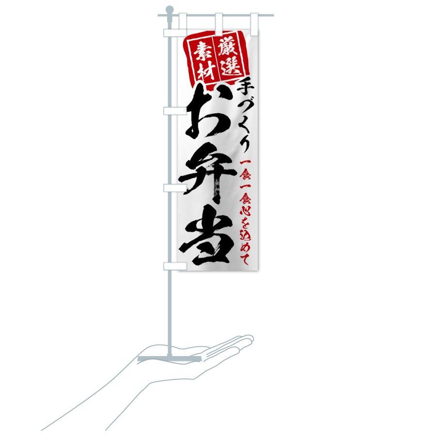 のぼり旗 手づくりお弁当 goods-pro 18
