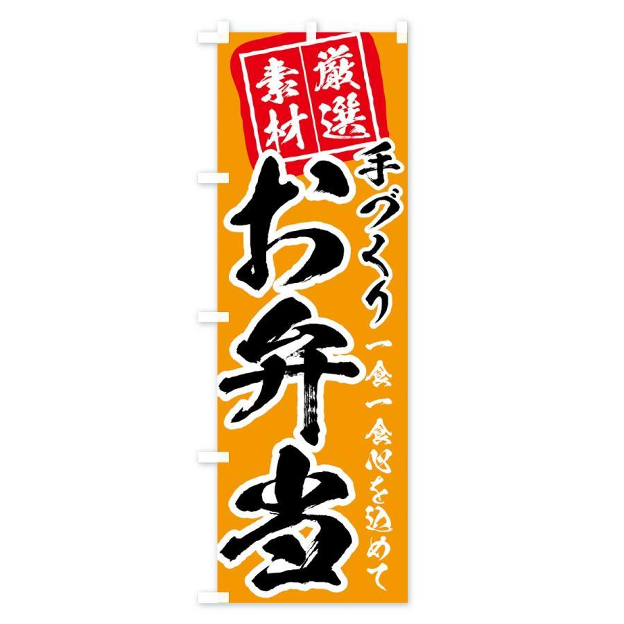 のぼり旗 手づくりお弁当|goods-pro|03