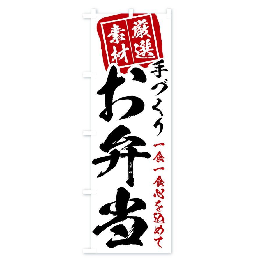 のぼり旗 手づくりお弁当 goods-pro 04
