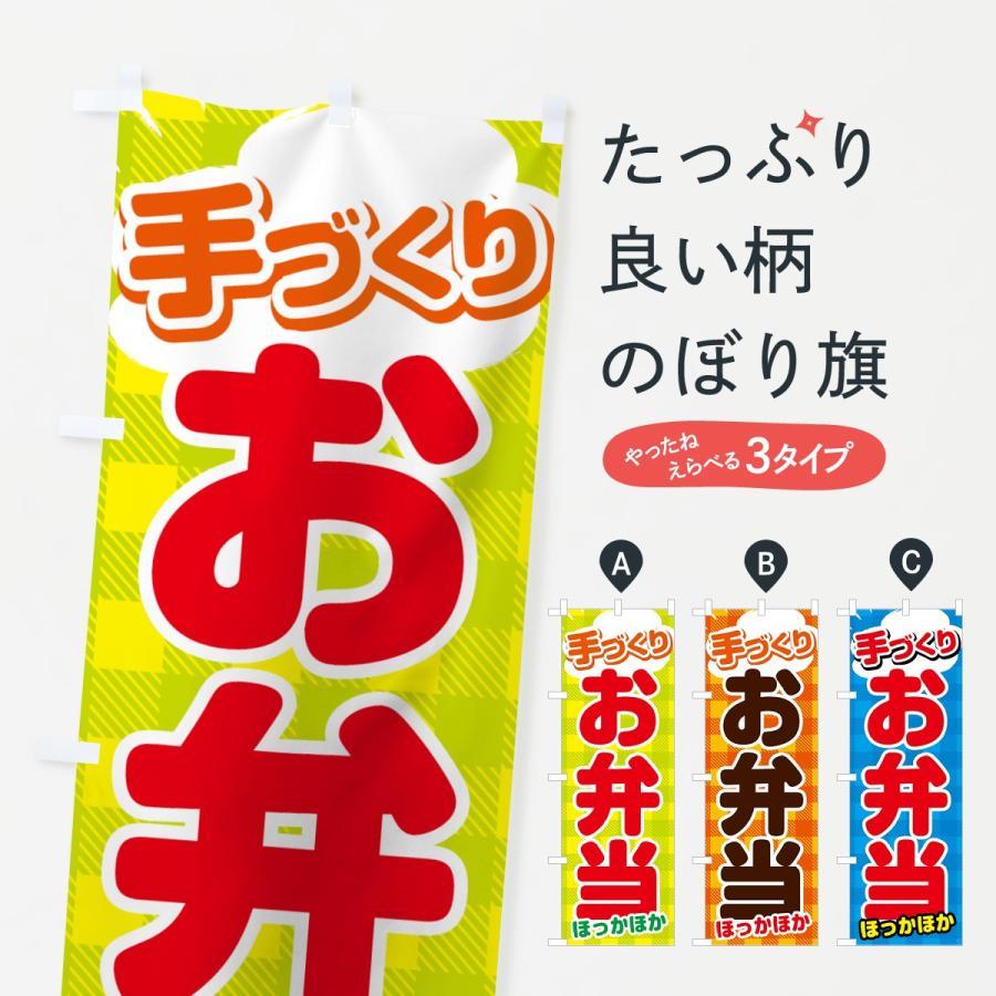 のぼり旗 手づくりお弁当|goods-pro