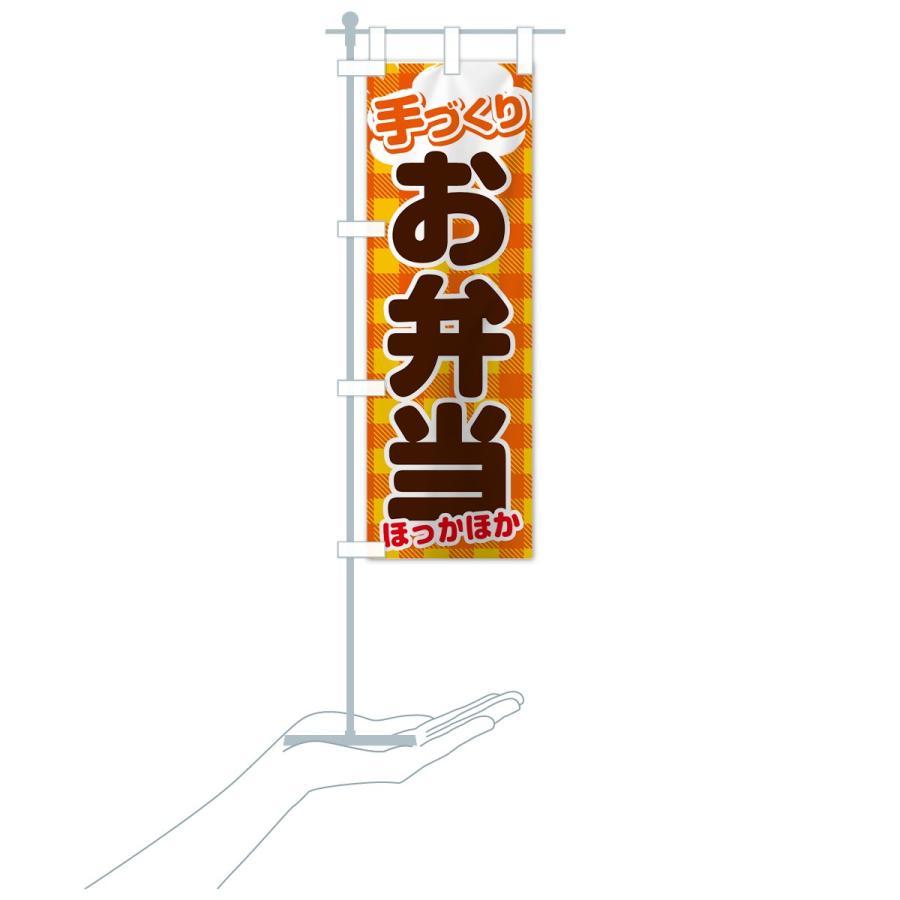 のぼり旗 手づくりお弁当|goods-pro|17