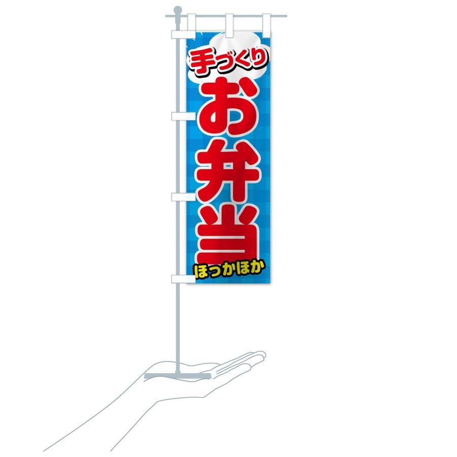 のぼり旗 手づくりお弁当|goods-pro|20