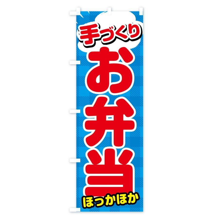のぼり旗 手づくりお弁当|goods-pro|04