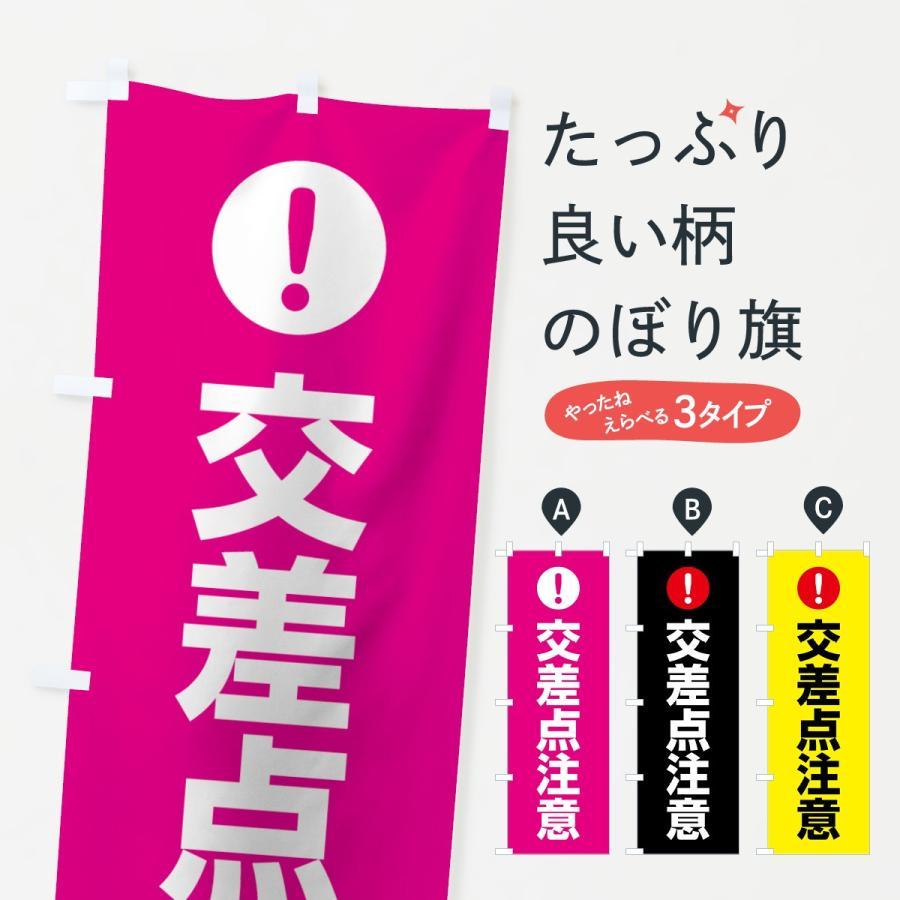 のぼり旗 交差点注意 goods-pro