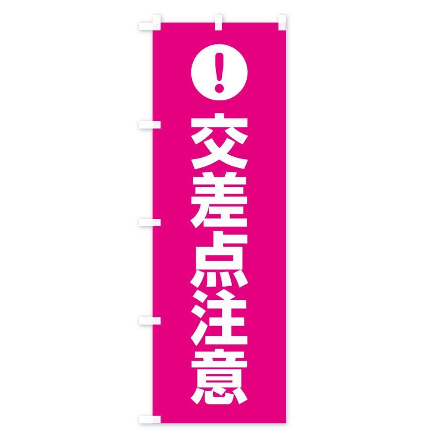 のぼり旗 交差点注意 goods-pro 02