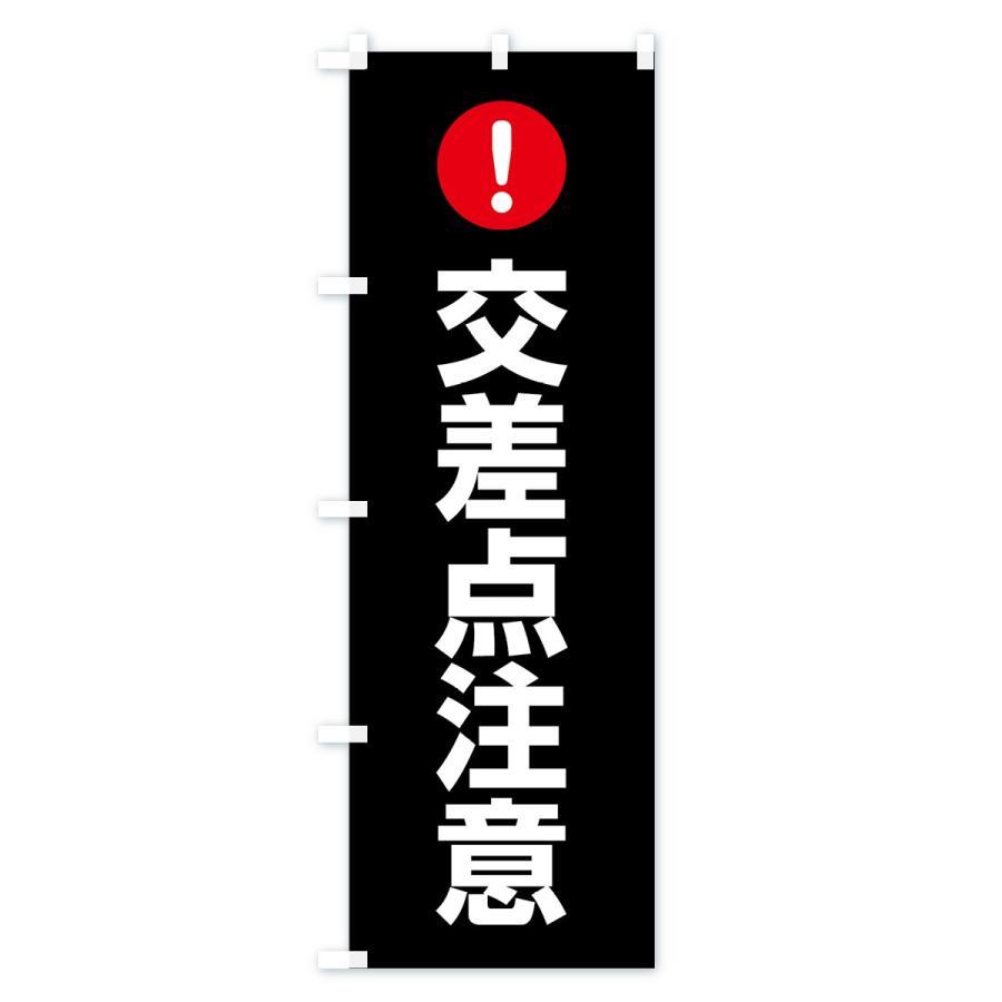 のぼり旗 交差点注意 goods-pro 03