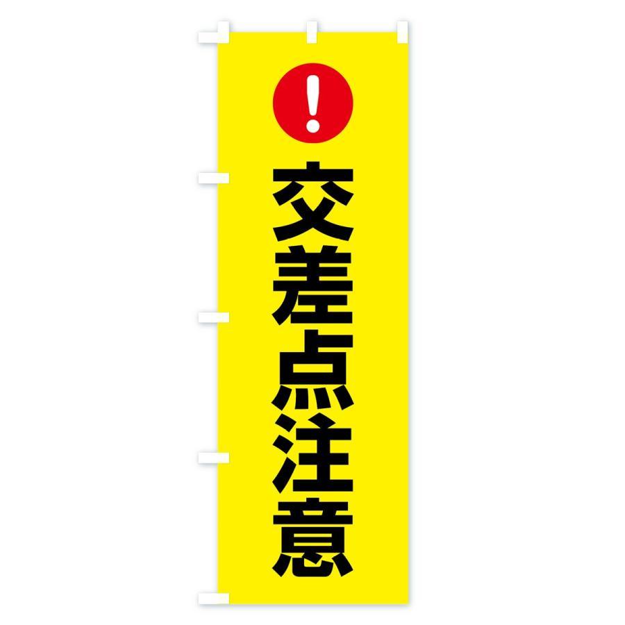 のぼり旗 交差点注意 goods-pro 04