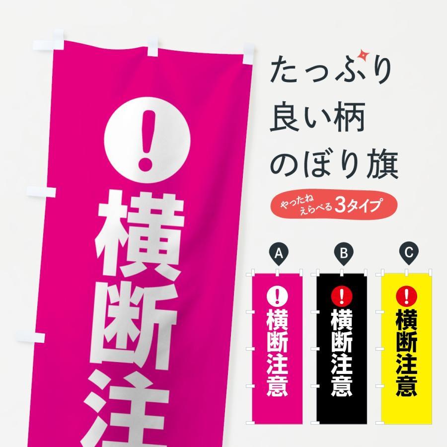 のぼり旗 横断注意 goods-pro
