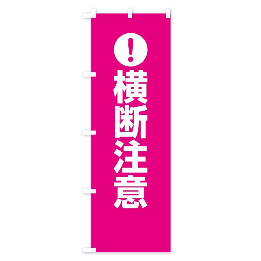 のぼり旗 横断注意 goods-pro 02