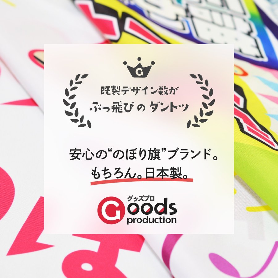 のぼり旗 横断注意 goods-pro 12