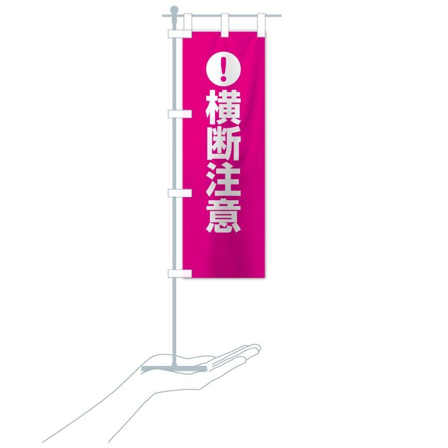 のぼり旗 横断注意 goods-pro 16