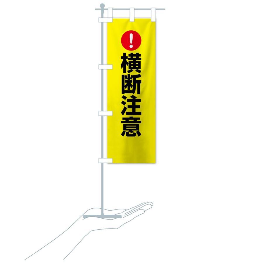 のぼり旗 横断注意 goods-pro 20