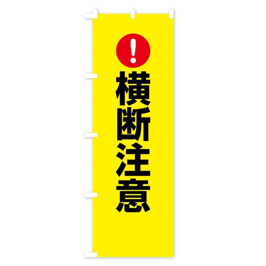 のぼり旗 横断注意 goods-pro 04
