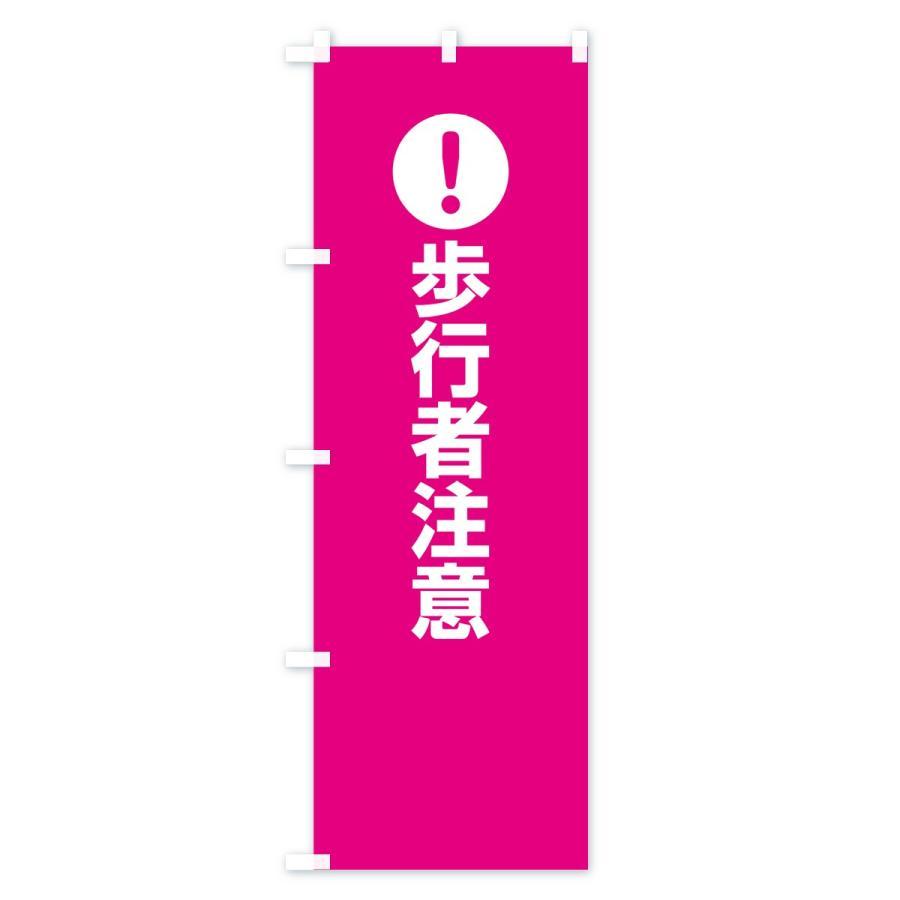 のぼり旗 歩行者注意|goods-pro|02