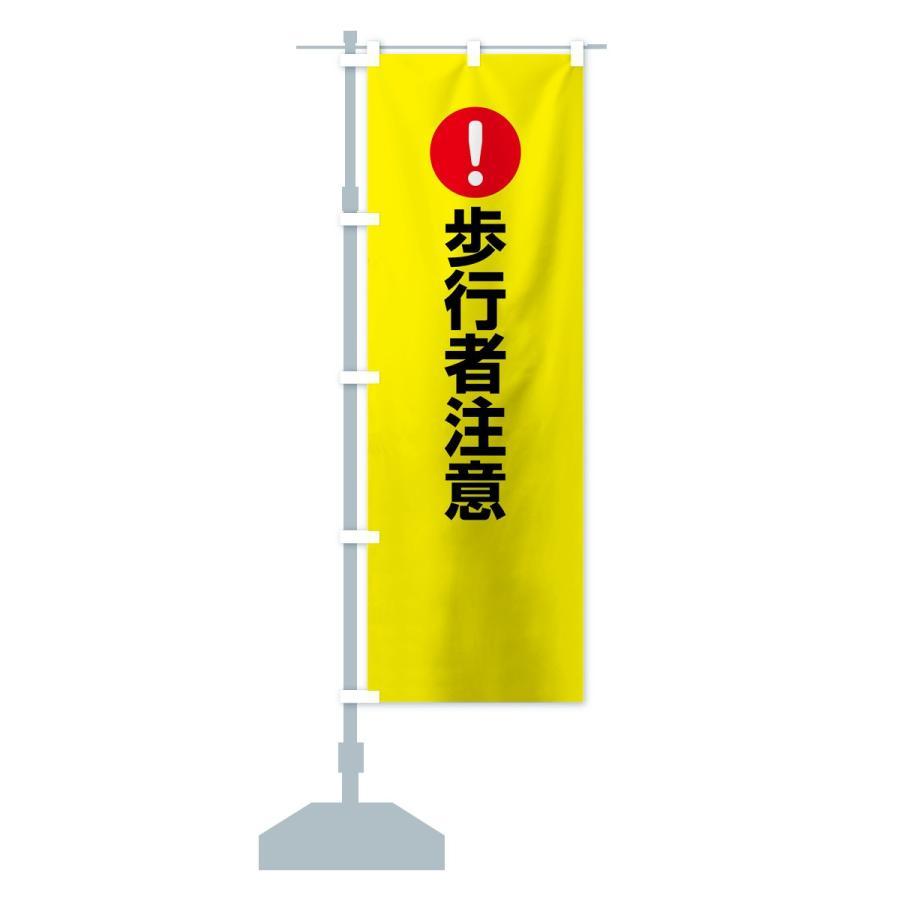 のぼり旗 歩行者注意|goods-pro|15