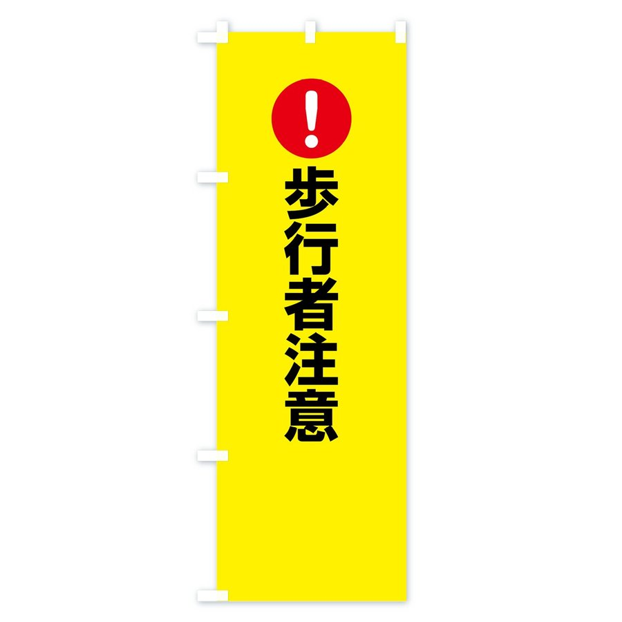 のぼり旗 歩行者注意|goods-pro|04