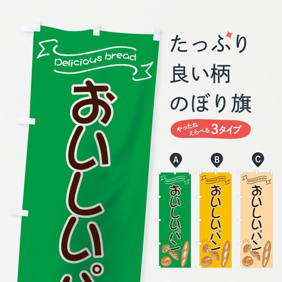 のぼり旗 おいしいパン|goods-pro