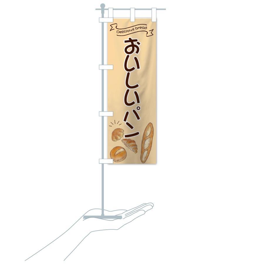 のぼり旗 おいしいパン|goods-pro|18